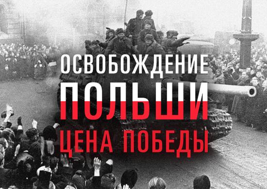 Министарство одбране РФ објавило документе о ослобађању Пољске