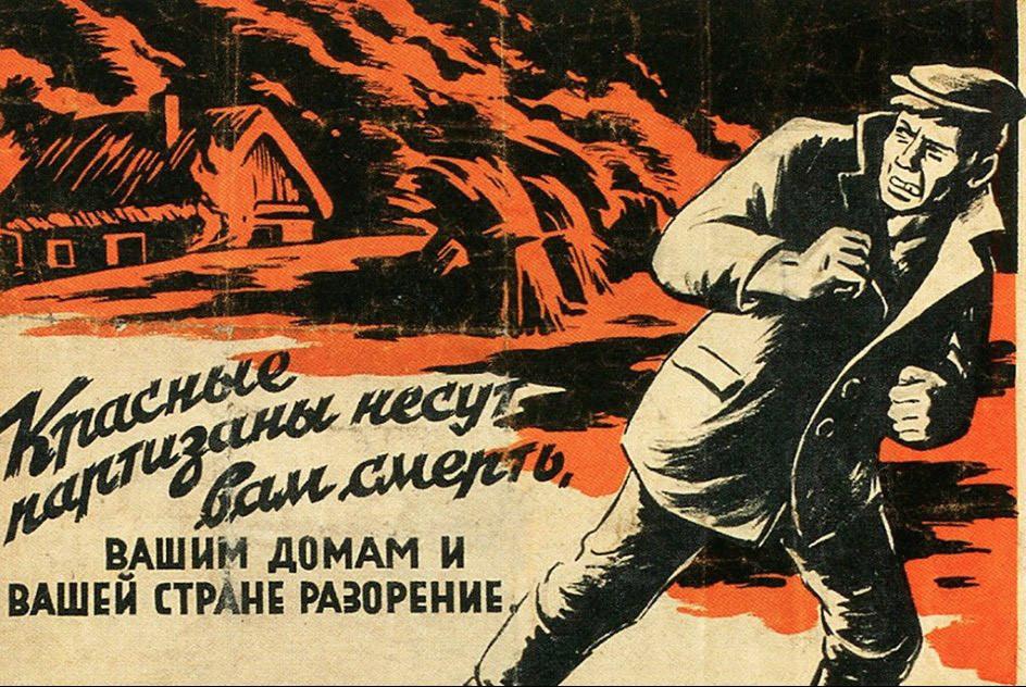 Како је нацистичка пропаганда покушавала да завади народе СССР