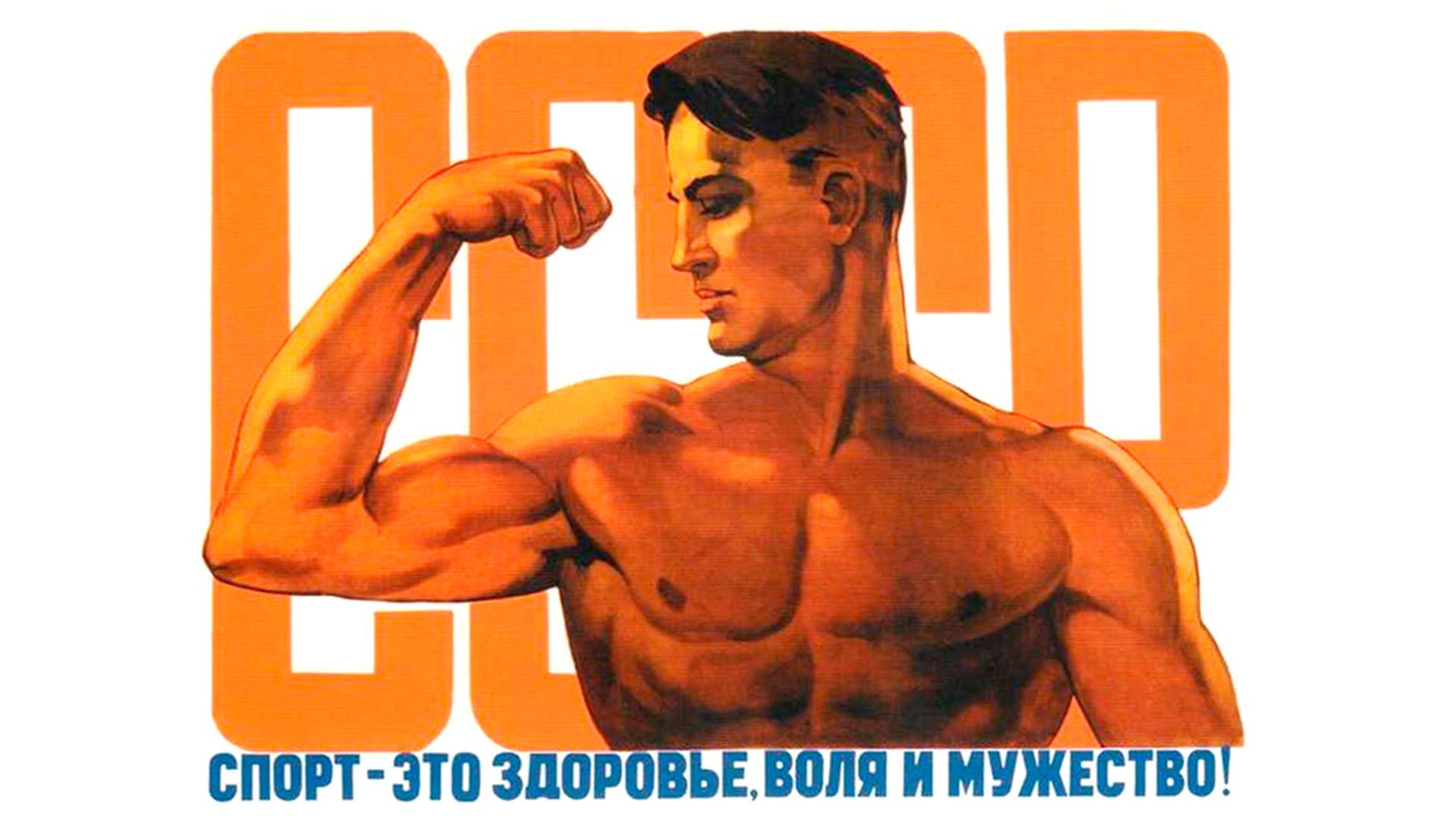 """""""Радници колхоза, бавите се гимнастиком!"""" Совјетски постери који ће вас мотивисати да вежбате"""