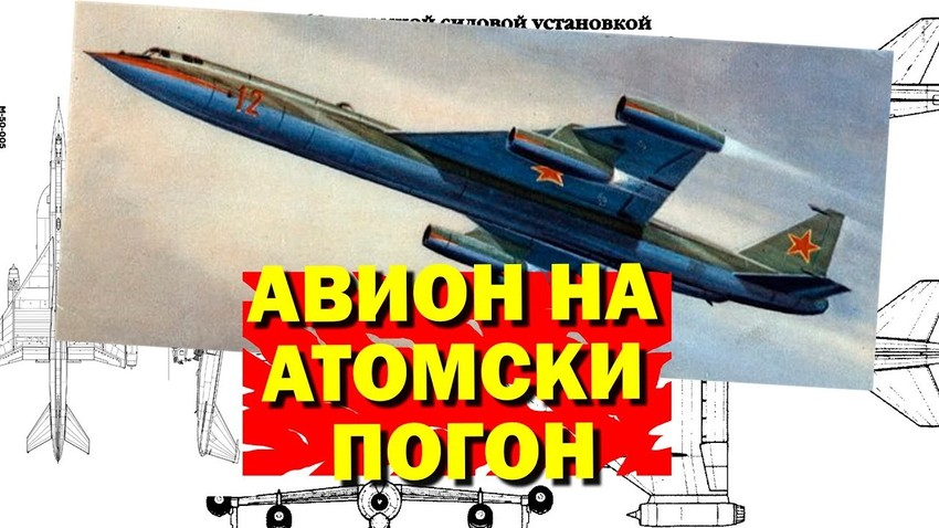 Kako je SSSR napravio svoj prvi atomski avion