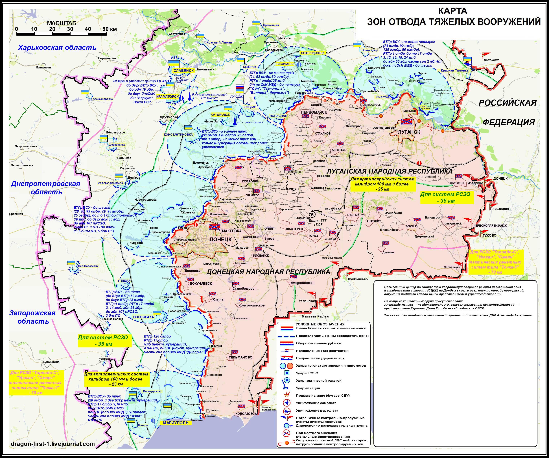 Ukraјina I Novorusiјa Iz Minuta U Minut